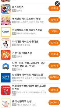꽁돈돈 apk screenshot