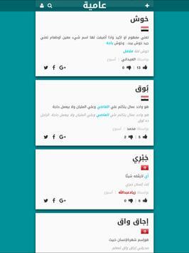 3amyah – Arabic Slang screenshot 5