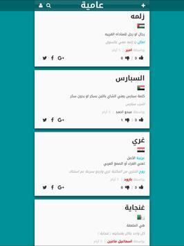 3amyah – Arabic Slang screenshot 6