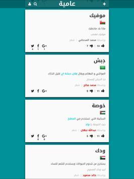3amyah – Arabic Slang screenshot 7