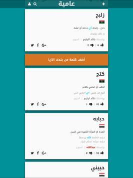 3amyah – Arabic Slang screenshot 8
