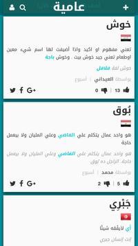 3amyah – Arabic Slang poster