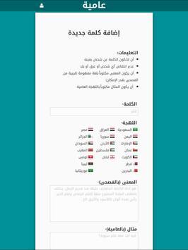 3amyah – Arabic Slang screenshot 14