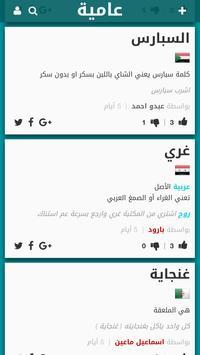 3amyah – Arabic Slang screenshot 1