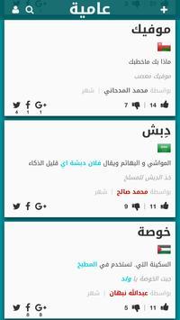 3amyah – Arabic Slang screenshot 2
