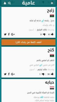 3amyah – Arabic Slang screenshot 3