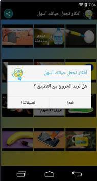 أفكار تجعل حياتك أسهل apk screenshot