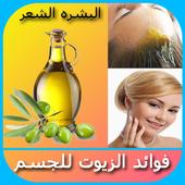 فوائد الزيوت للجسم للبشره و الشعر icon