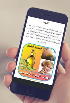 فوائد الزيوت للجسم للبشره و الشعر poster