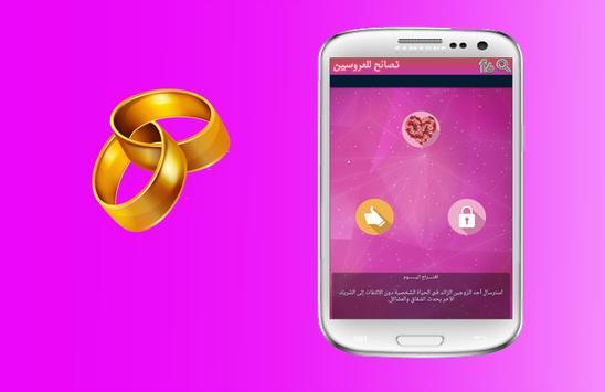 نصائح نادرة ل العروس والعريس apk screenshot