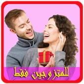 رومانسيات الازواج العشاق icon