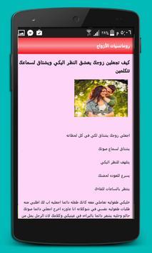 رومانسيات الازواج العشاق apk screenshot