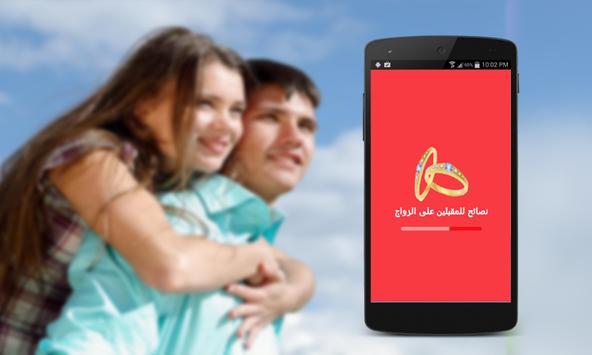 نصائح للمقبلين على الزواج poster