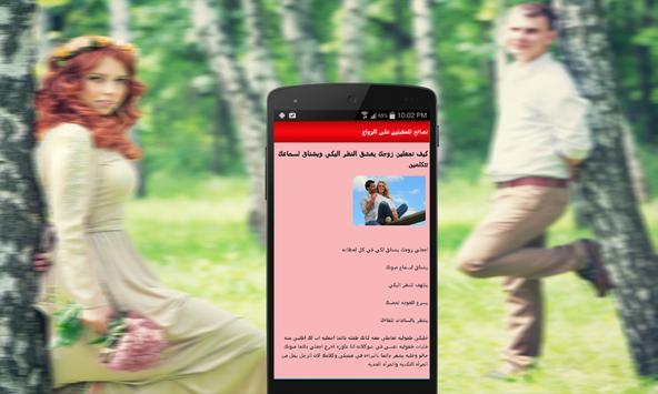 نصائح للمقبلين على الزواج apk screenshot