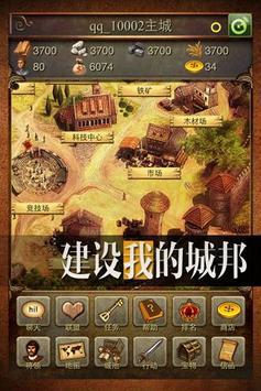 QQ欢乐王国 poster