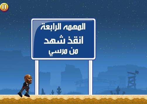 لعبة جاتا محمد رمضان apk screenshot