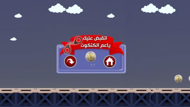 لعبة اللمبي apk screenshot