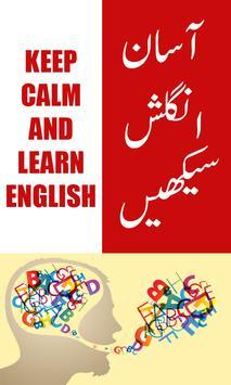 Asan English Sekhein-poster
