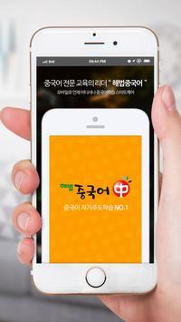 해법중국어 poster
