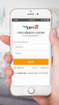 해법중국어 screenshot 1