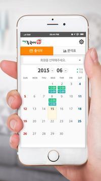해법중국어 screenshot 2