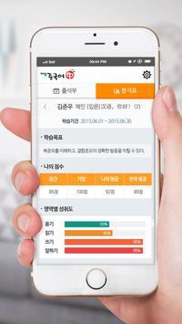 해법중국어 screenshot 4