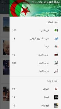 الجرائد الجزائرية اليومية 2018 apk screenshot