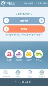 대리운전1688-4000-바로몰-퀵서비스-꽃배달 poster