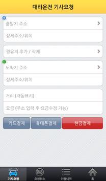 대리운전1688-4000-바로몰-퀵서비스-꽃배달 apk screenshot