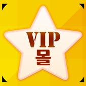 VIP몰 icon