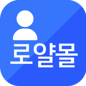로얄몰 icon