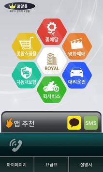 로얄몰 apk screenshot