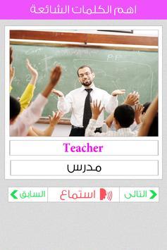 تعلم الانجليزية poster