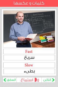 تعلم الانجليزية apk screenshot