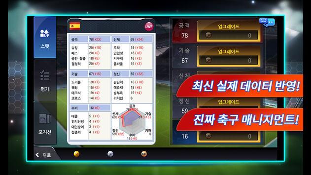 FC매니저 모바일 for afreecaTV - 축구게임 apk screenshot