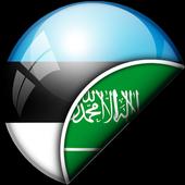 Estonian-Arabic Translator icon