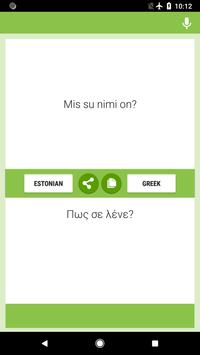 Estonian-Greek Translator screenshot 3