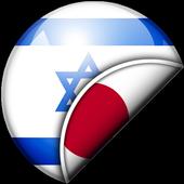 Hebrew-Japanese Translator icon