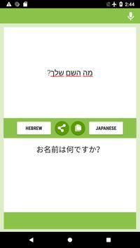 ヘブライ語 - 日本語翻訳者 screenshot 3