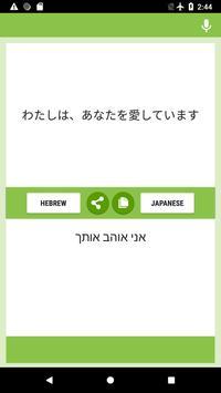 ヘブライ語 - 日本語翻訳者 screenshot 4