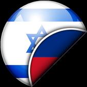 Hebrew-Lithuanian Translator icon