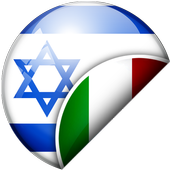 Italiano-Ebraico Translator icon