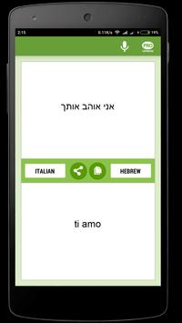Italiano-Ebraico Translator apk screenshot