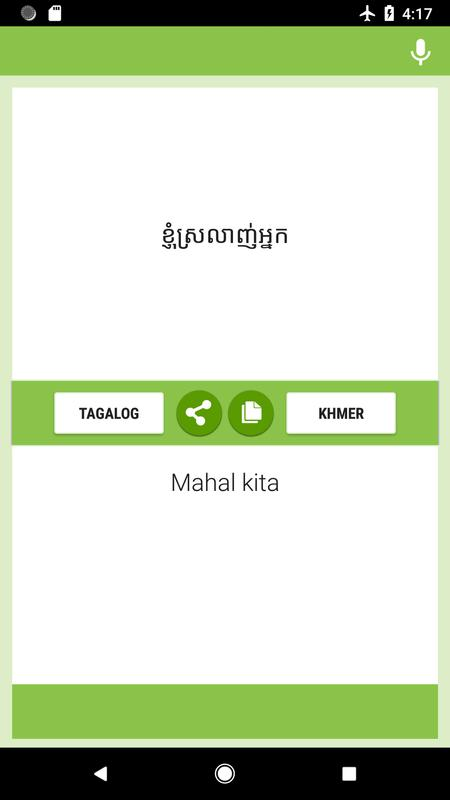 ant dictionary khmer to english