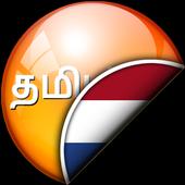 Tamil-Dutch Translator icon