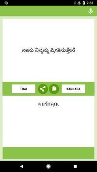 Thai-Kannada Translator screenshot 1