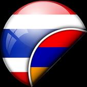 Thai-Armenian Translator icon