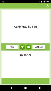 Thai-Armenian Translator screenshot 1