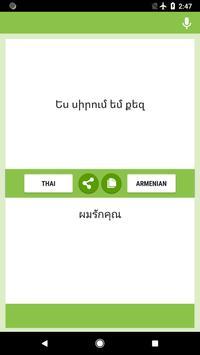 Thai-Armenian Translator screenshot 4