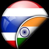 Thai-Telugu Translator icon